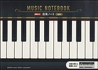 鍵盤付き 音楽ノート 6段【5冊入り】 / ヤマハミュージックメディア