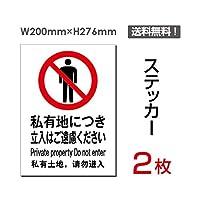 「私有地につき立入はご遠慮ください」【ステッカー シール】タテ・大 200×276mm (sticker-018) (2枚組)