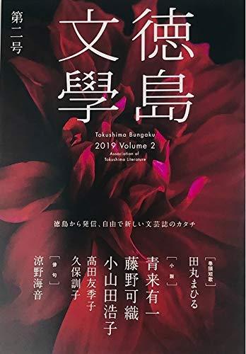 徳島文學 第二号 2019 Volume2