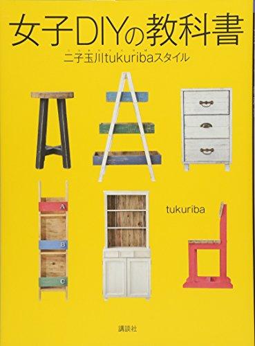 女子DIYの教科書 二子玉川tukuribaスタイルの詳細を見る