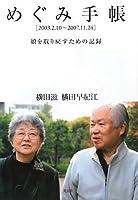 めぐみ手帳   [2003.2.10~2007.11.24]娘を取り戻すための記録