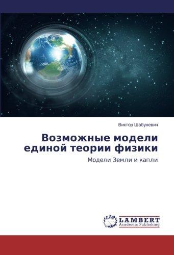 Vozmozhnye modeli edinoy teorii fiziki: Modeli Zemli i kapli
