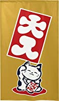 のれん 縁起 招き猫 壁飾り タペストリー 間仕切り 目隠し 半間のれん 招福 開運 商売繁盛 幅85×丈150cm 招き猫 大入 カラシ 91815