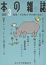 3月 ネコヤナギ宴会号 No.381