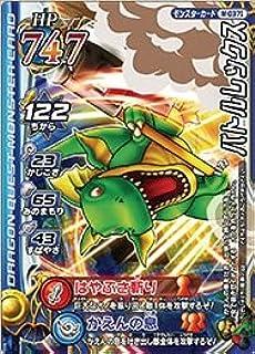 ドラゴンクエスト モンスターバトルロードII LEGEND 第一弾 バトルレックス 【ノーマル】 M-037I(モンスターバトルロードビクトリー対応)