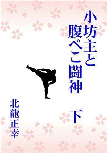 kobouzutoharapekotousinn ge (kodaizidaigekizidoubunnko) (Japanese Edition)