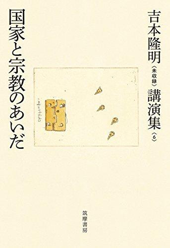 吉本隆明〈未収録〉講演集第6巻 国家と宗教のあいだ (シリーズ・全集)