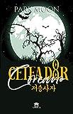 O Ceifador Coreano (Mitologia Asiática)