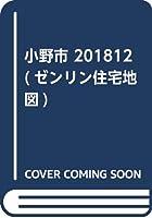 小野市 201812 (ゼンリン住宅地図)