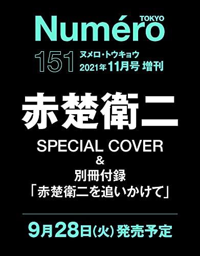 Numero TOKYO 2021年11月号増刊 赤楚衛二表紙&別冊付録バージョン