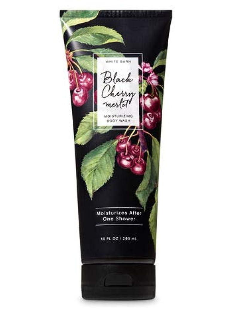 引き渡す過度のジェム【Bath&Body Works/バス&ボディワークス】 モイスチャライジングボディウォッシュ ブラックチェリーメルロー Moisturizing Body Wash Black Cherry Merlot 10 fl oz / 295 mL [並行輸入品]