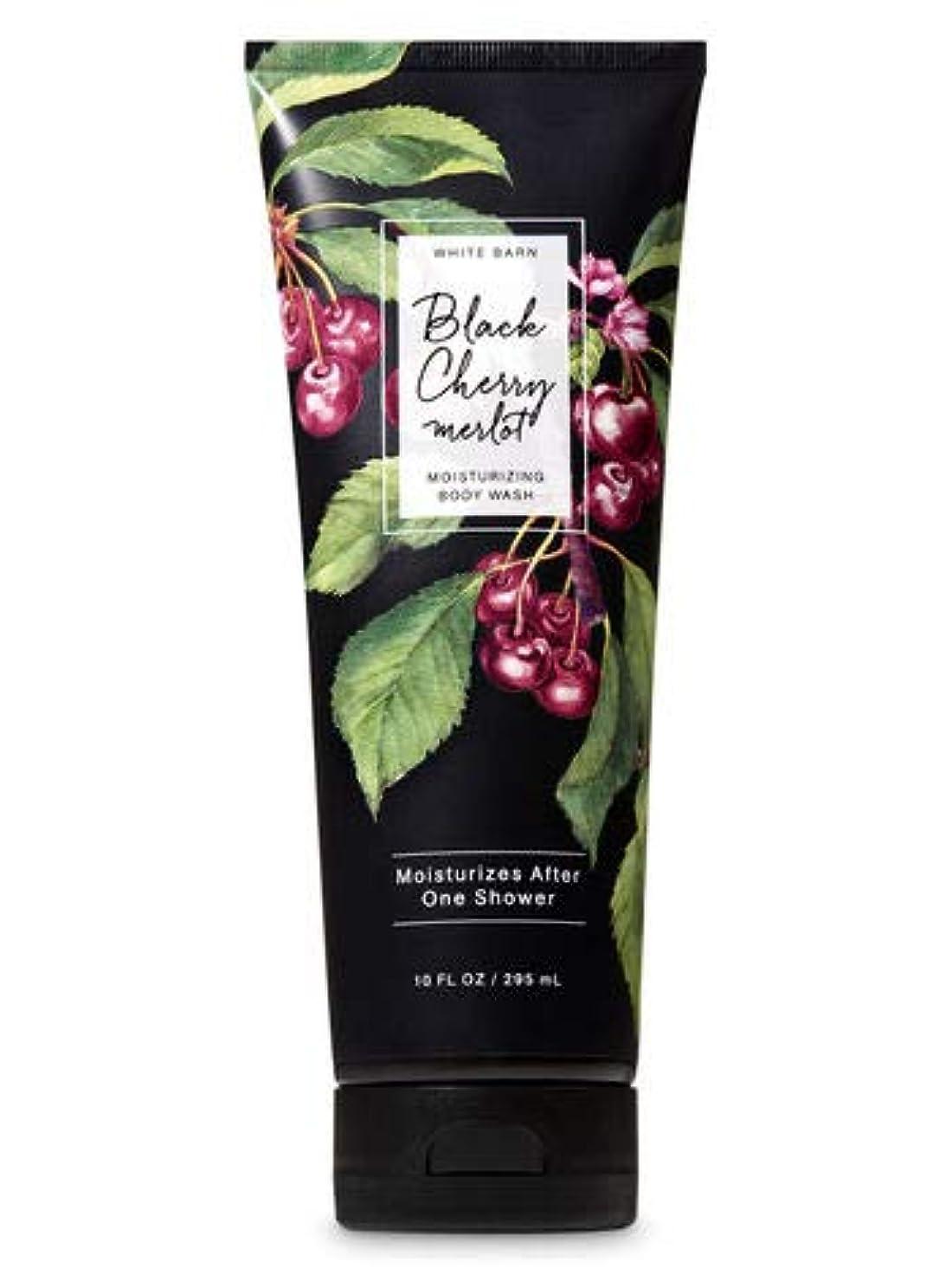 ずっと柔らかさ記憶【Bath&Body Works/バス&ボディワークス】 モイスチャライジングボディウォッシュ ブラックチェリーメルロー Moisturizing Body Wash Black Cherry Merlot 10 fl oz / 295 mL [並行輸入品]