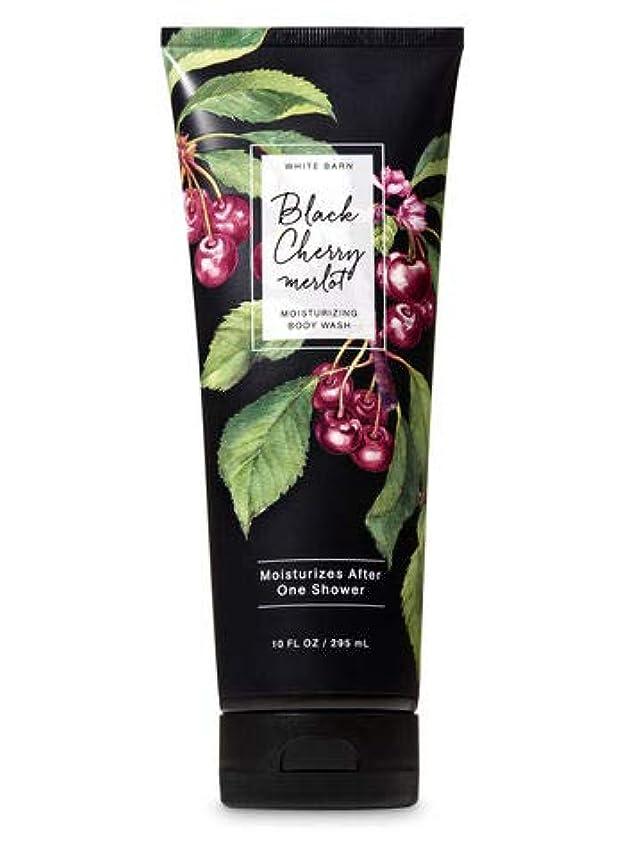暗くする新鮮な暗くする【Bath&Body Works/バス&ボディワークス】 モイスチャライジングボディウォッシュ ブラックチェリーメルロー Moisturizing Body Wash Black Cherry Merlot 10 fl oz / 295 mL [並行輸入品]