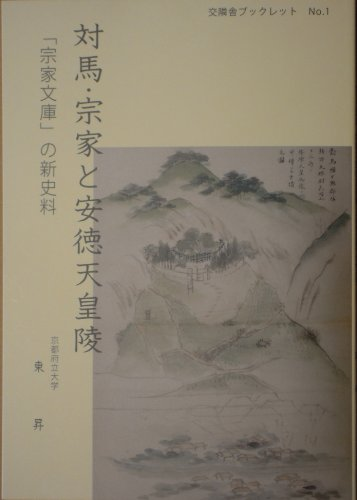 対馬・宗家と安徳天皇陵 (交隣舎ブックレット)