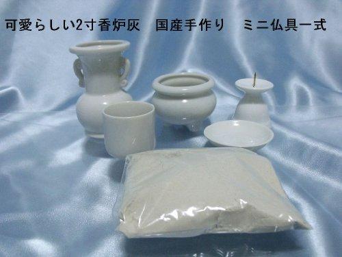 ペット仏具 6点セット ミニ仏具 一式 香炉 香炉灰 ローソク立て 湯器 供物皿