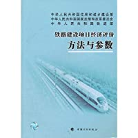 Railway construction project economic evaluation methods and parameters(Chinese Edition)