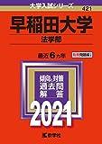 早稲田大学(法学部) (2021年版大学入試シリーズ)