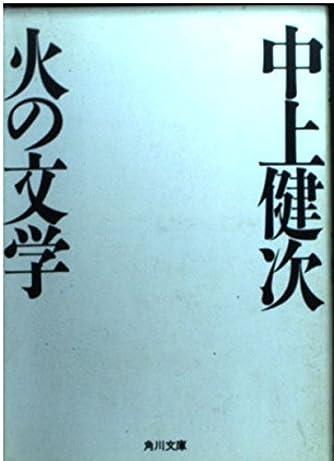 火の文学 (角川文庫)