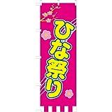 ひな祭り(ピンク) のぼり旗