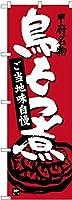 のぼり旗 鳥もつ煮 赤茶 SNB-3761 (受注生産)