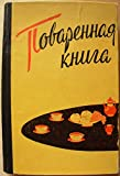 Povarennaya kniga / Cookbook Latvian cuisine Culinary Cooking Russian book