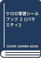 ケロロ軍曹シールブック 2 ([バラエティ])