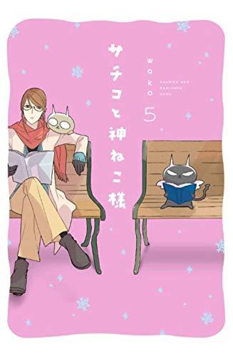 サチコと神ねこ様 5 (フィールコミックス)