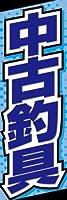 のぼり旗スタジオ のぼり旗 中古釣具004 大サイズH2700mm×W900mm