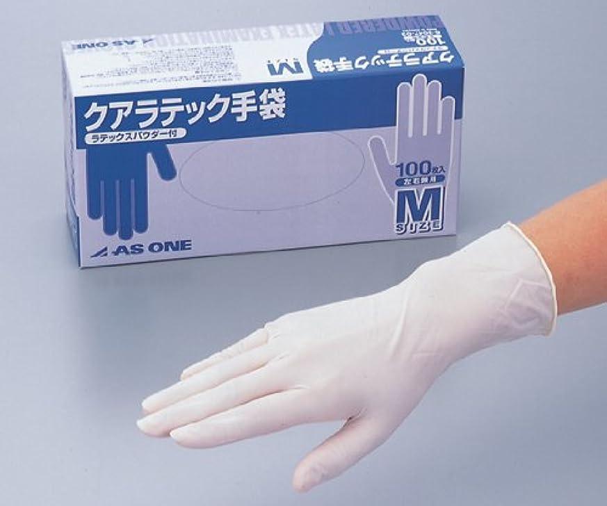 強度販売計画トレイルアズワン6-3047-02クアラテック手袋(DXパウダー付き)M100枚入