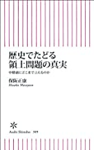 表紙: 歴史でたどる領土問題の真実 (朝日新書) | 保阪 正康