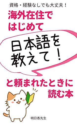 海外在住ではじめて「日本語を教えて」と頼まれたときに読む本: 資格・経験なしでも大丈夫! (日本語教育)