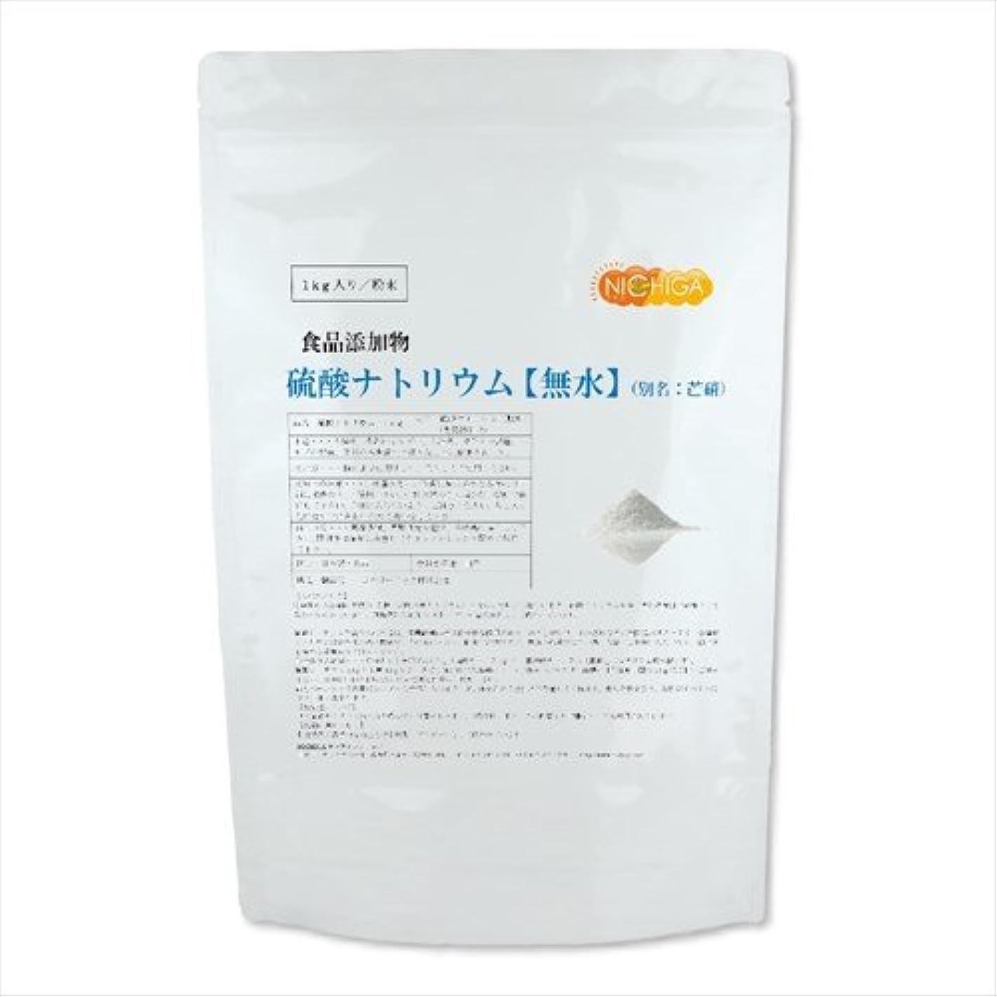 木材レガシーマトン国産 硫酸ナトリウム 950g 無水 芒硝 グラウバーソルト 食品添加物 [01] NICHIGA(ニチガ)