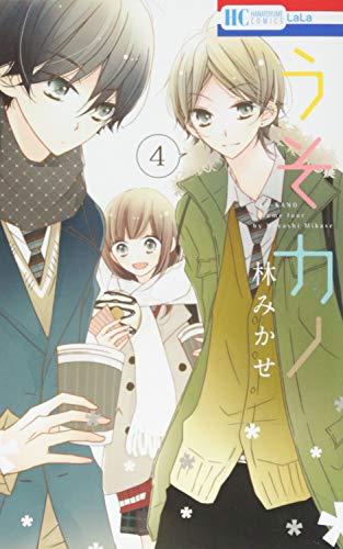 うそカノ 4 (花とゆめCOMICS) - 林 みかせ