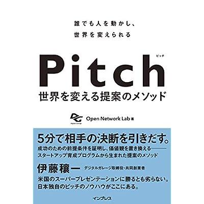 pitch 世界