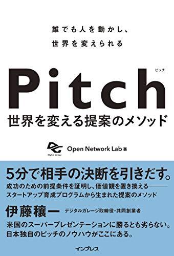 (予約特典あり)Pitch ピッチ 世界を変える提案のメソッド
