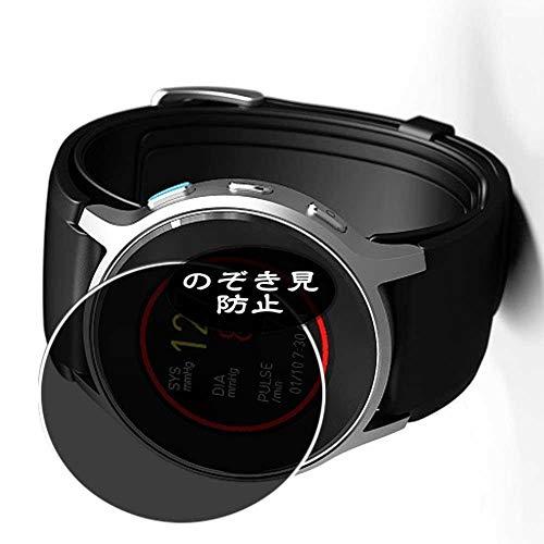 Vaxson Anti Spy Schutzfolie, kompatibel mit Omron HeartGuide Smartwatch Hybrid Watch, Displayschutzfolie Bildschirmschutz Privatsphäre Schützen [nicht Panzerglas]
