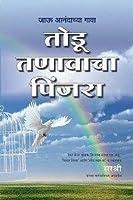 Todu Tanavacha Pinjara - Jau Anandacha Gava (Marathi)