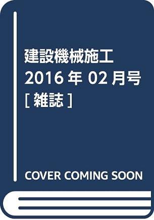 建設機械施工 2016年 02月号 [雑誌]