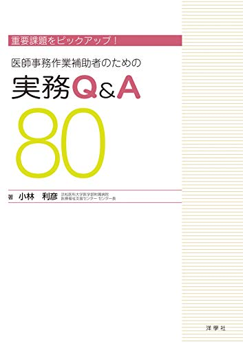 重要課題をピックアップ! 医師事務作業補助者のための実務Q&A 80の詳細を見る