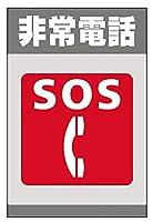 ブリキ看板 非常電話 SOS 道路 安全 交通標識 注意喚起 サインプレート メタルプレート ガレージ ポスター ブリキ 看板 おしゃれ カフェ バー 店舗 (20cm×30cm)
