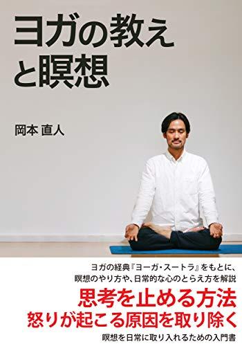ヨガの教えと瞑想