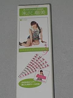 米沢瑠美 AKB48 2012年ポスタータイプカレンダー