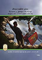 Fight the Good Fight of Faith, Tamil Edition