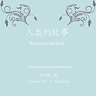 人类的故事 - 人類的故事 [The Story of Mankind]                   By:                                                                                                                                 Hendrik Willem Van Loon                               Narrated by:                                                                                                                                 李明钗 - 李明釵 - Li Mingchai                      Length: 13 hrs and 18 mins     Not rated yet     Overall 0.0