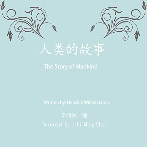 人类的故事 - 人類的故事 [The Story of Mankind] audiobook cover art