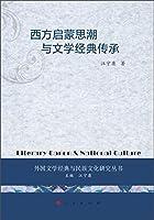 西方启蒙思潮与文学经典传承(外国文学经典与民族文化研究丛书)