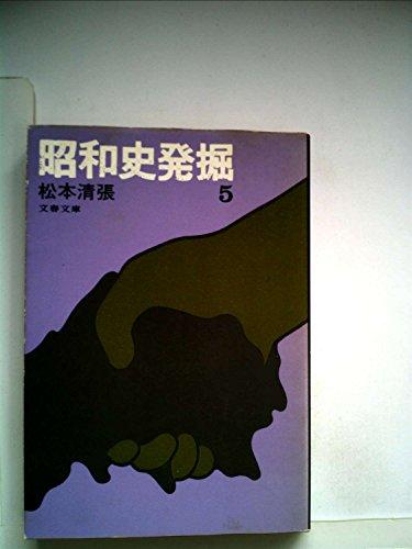 昭和史発掘〈5〉 (1978年) (文春文庫)
