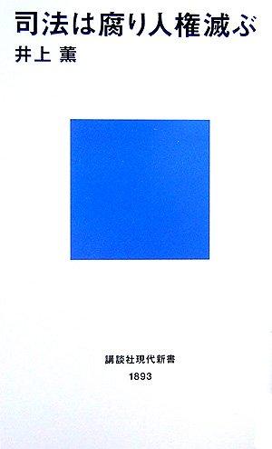 司法は腐り人権滅ぶ (講談社現代新書)の詳細を見る