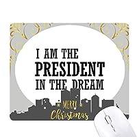 私は夢の中では、presidengtです クリスマスイブのゴムマウスパッド