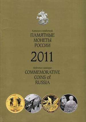 Commemorative Coins of Russia. 2011. Reference Catalogue / Pamyatnye monety Rossii. 2011 g. Katalog-spravochnik (In Russian)